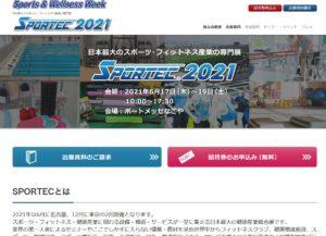 日本最大のスポーツ・フィットネス産業の専門展