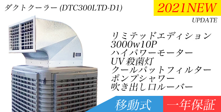 ダクトクーラーDTC300LTD